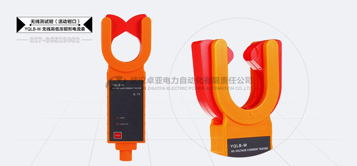 无线高压钳形电流表感应钳活动钳口