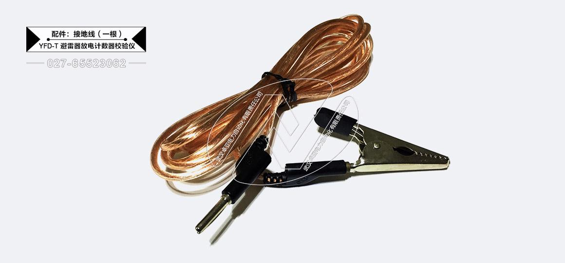 避雷器放电计数器校验仪接地线