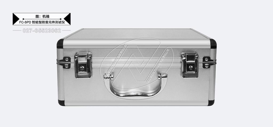 SPD智能型防雷元件测试仪
