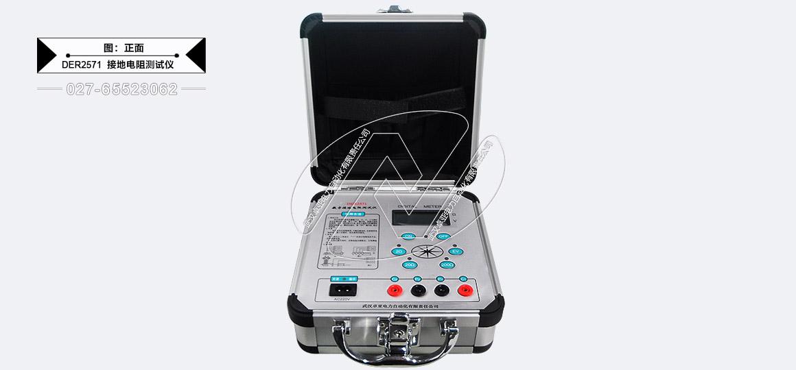数字接地电阻测试仪 - 整体图