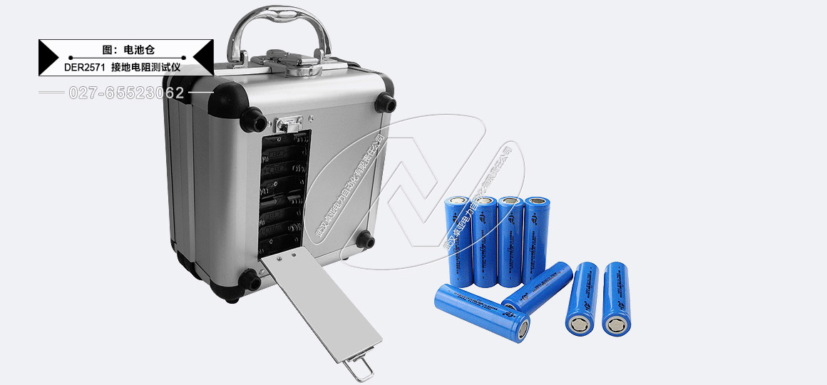 数字接地电阻测试仪 - 电池仓