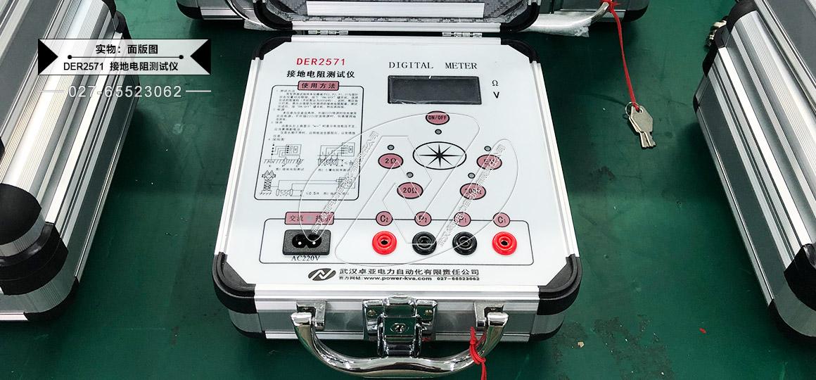 数字接地电阻测试仪 - 面板细节(1)