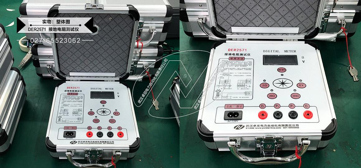 数字接地电阻测试仪 - 面板细节(2)