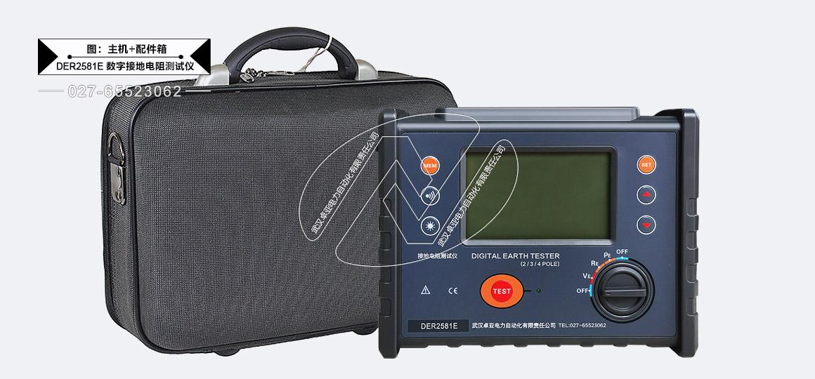 数字接地电阻测量仪表体及仪表包