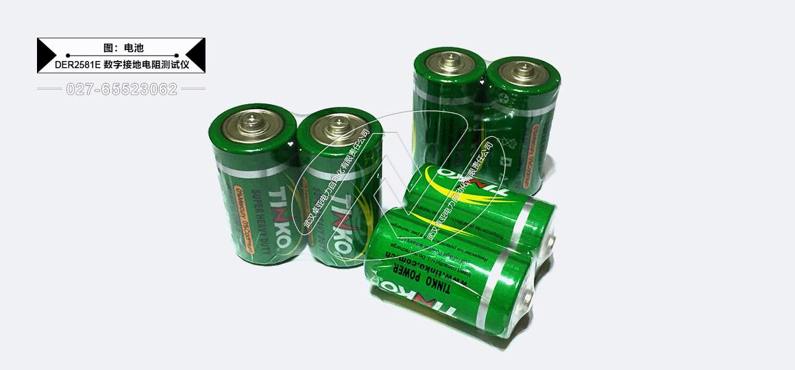 数字接地电阻测量仪供电电池