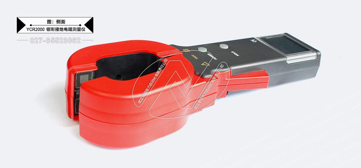 钳形接地电阻测量仪 - 侧面