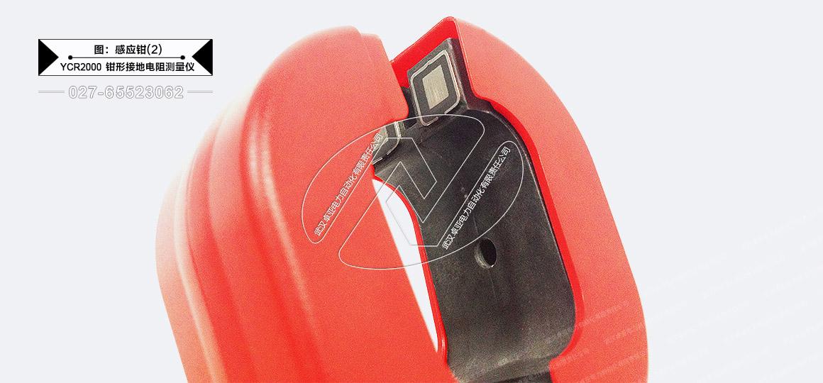 钳形接地电阻测量仪 - 感应钳