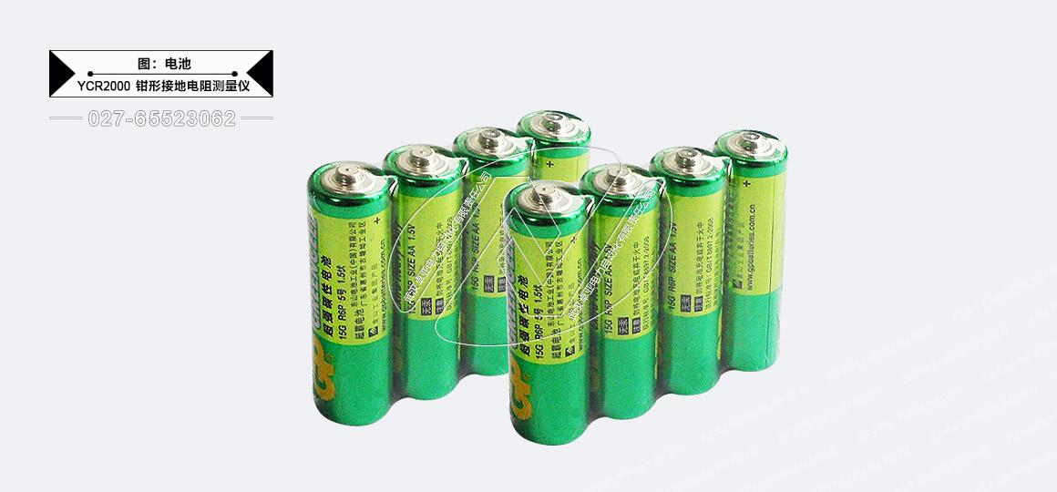 钳形接地电阻测量仪 - 电池