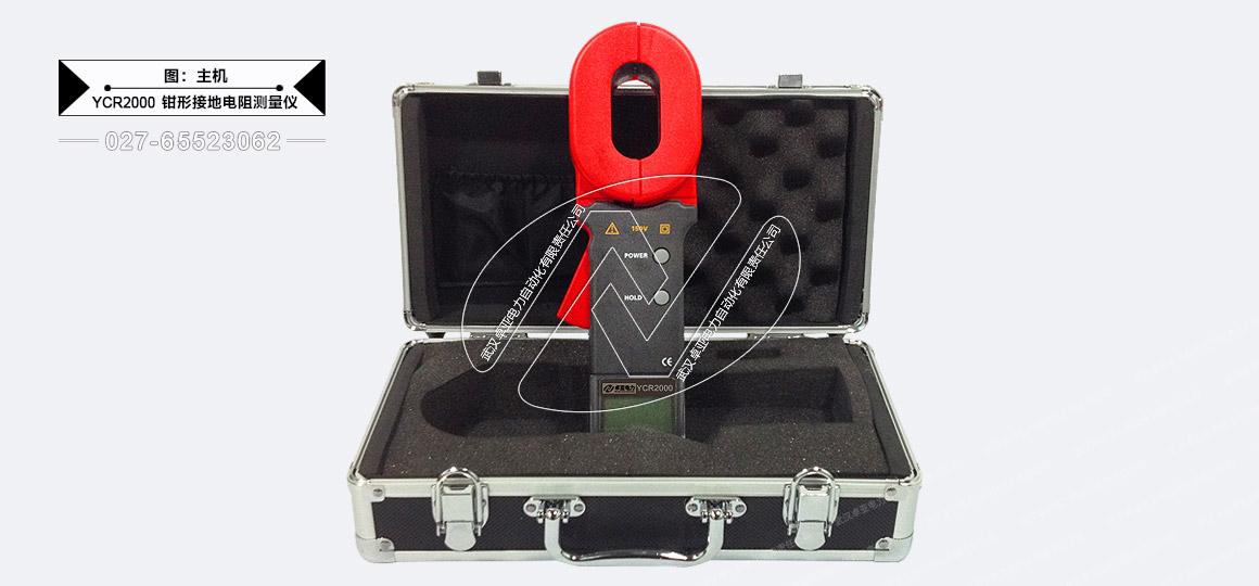 钳形接地电阻测量仪 - 主机