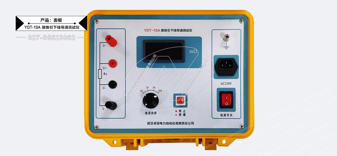 YDT-10A接地引下线导通测试仪 - 操作面板(1)