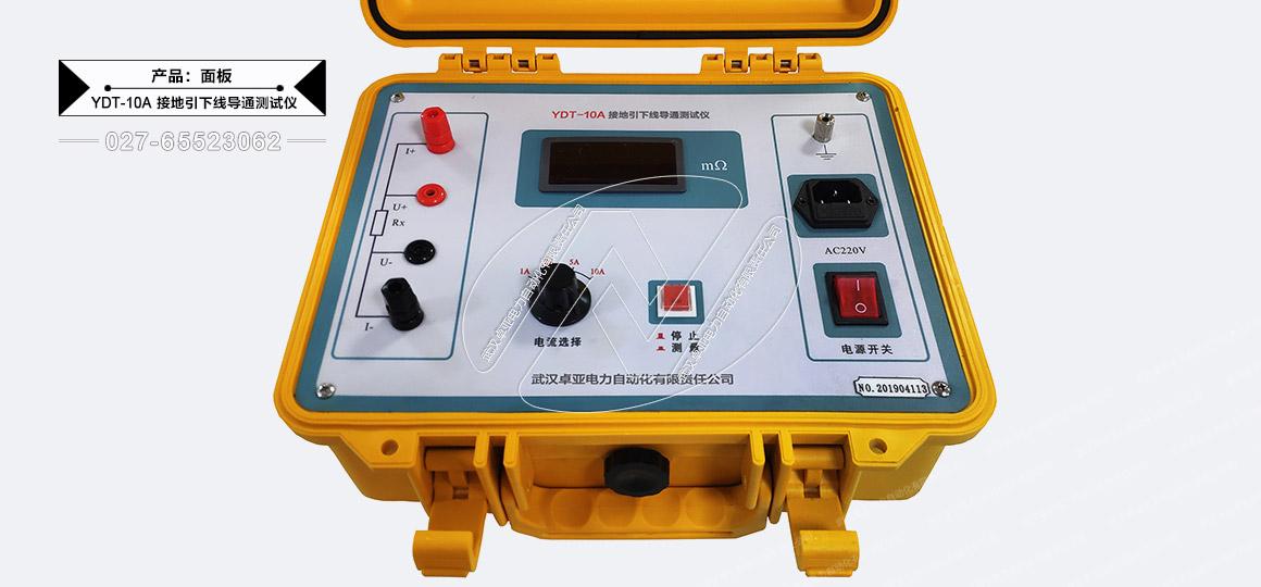 YDT-10A接地引下线导通测试仪 - 操作面板(2)