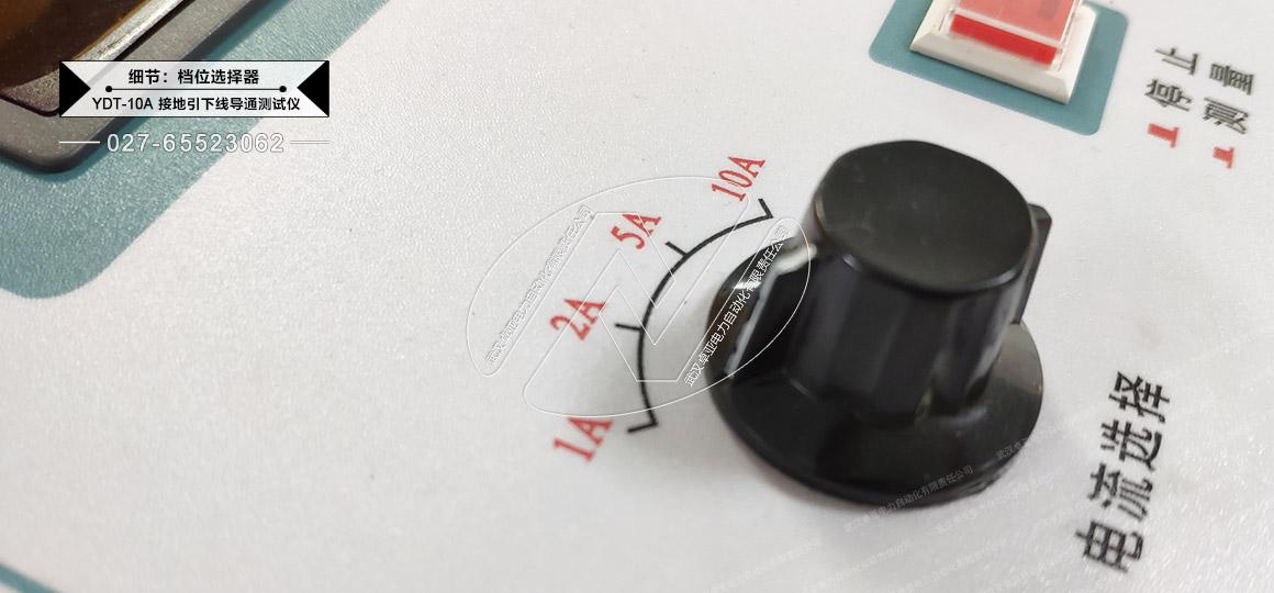 YDT-10A接地引下线导通测试仪 - 电流档位选择器