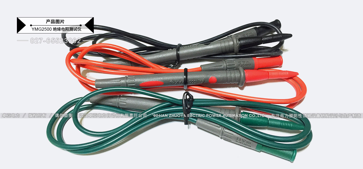 2500V绝缘电阻测试仪 - 表笔(红蓝黑)