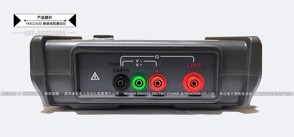 2500V绝缘电阻测试仪 - 绝缘试验接线端子