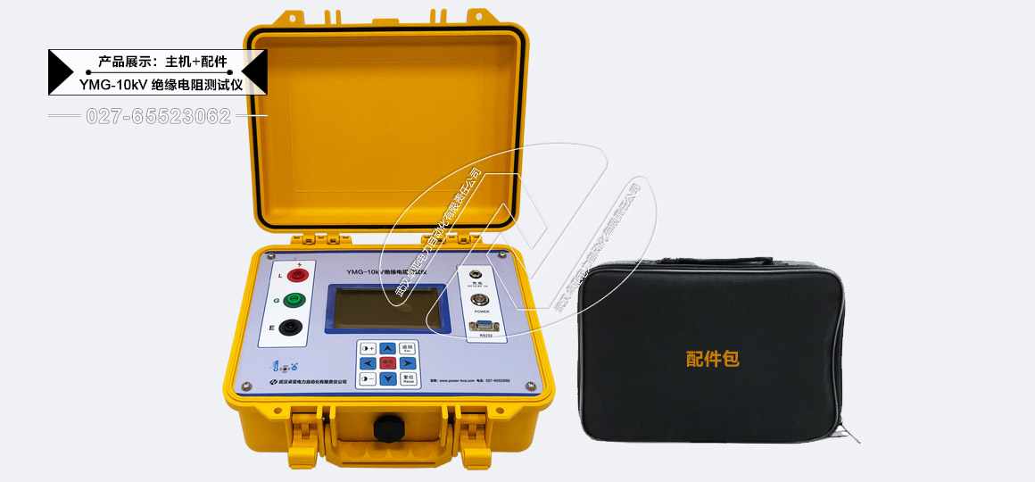 10kv绝缘电阻测试仪-主机及配件包