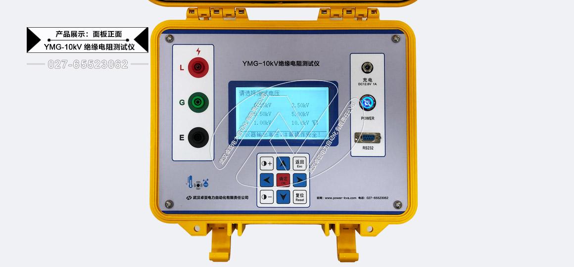 10kv绝缘电阻测试仪-面板正面
