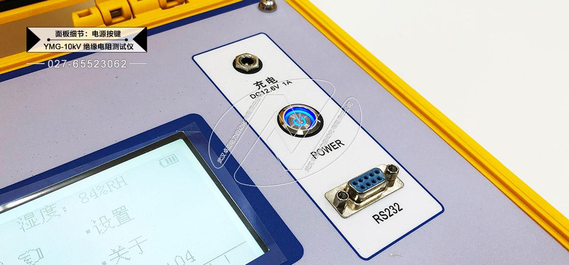 10kv绝缘电阻测试仪-面板细节(电源)