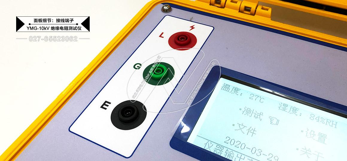 10kv绝缘电阻测试仪-面板细节(高压接线端子)