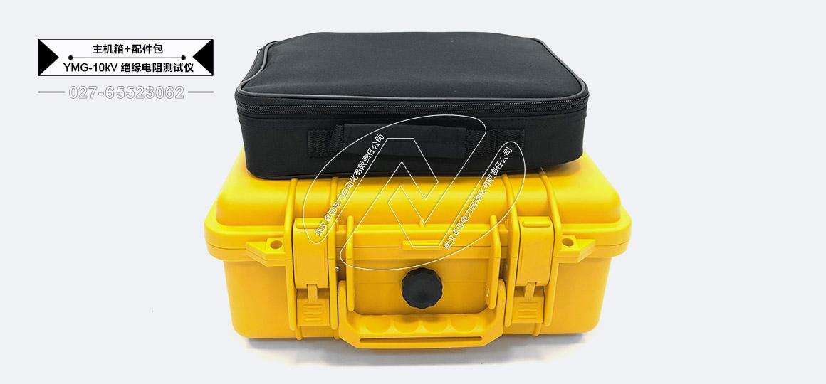 10kv绝缘电阻测试仪-主机箱及配件包