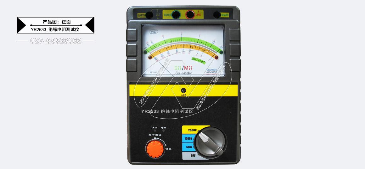 高压绝缘电阻测试仪-正面