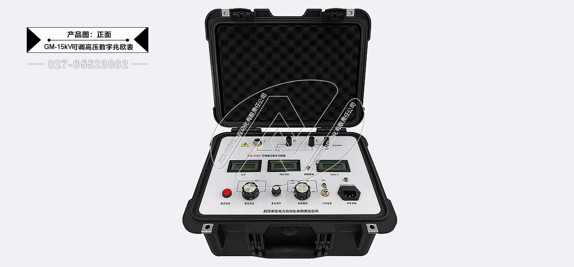 15kV可调高压数字兆欧表-正面