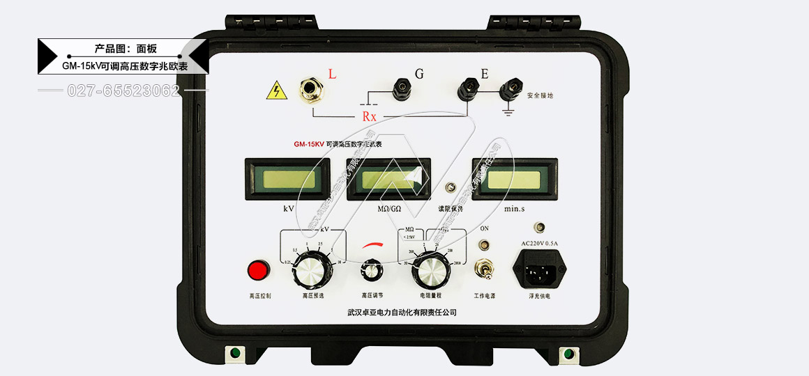 15kV可调高压数字兆欧表-面板
