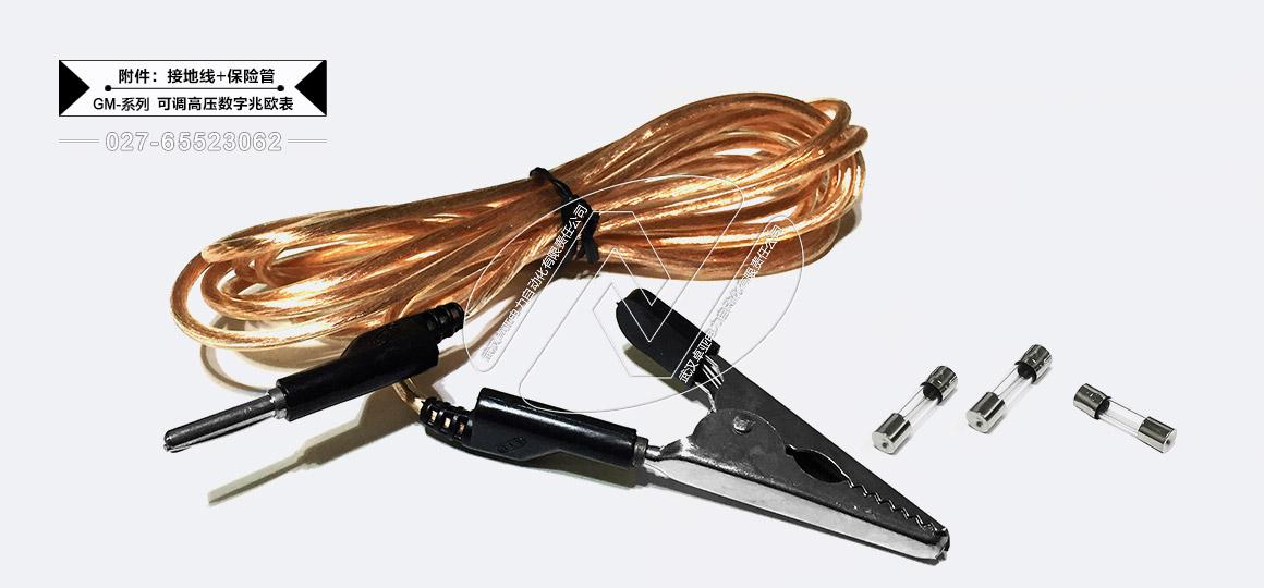 15kV可调高压数字兆欧表-接地线