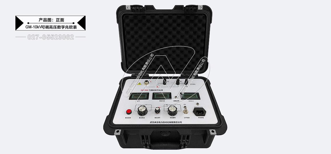 10kV可调高压数字兆欧表-正面
