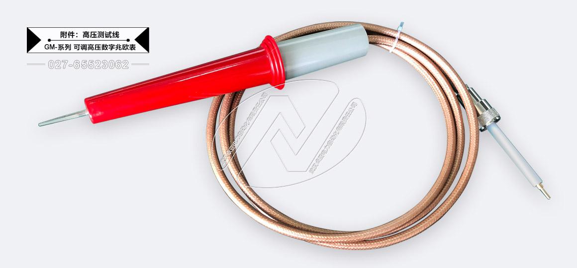 5kV可调高压数字兆欧表 - 高压端测试线