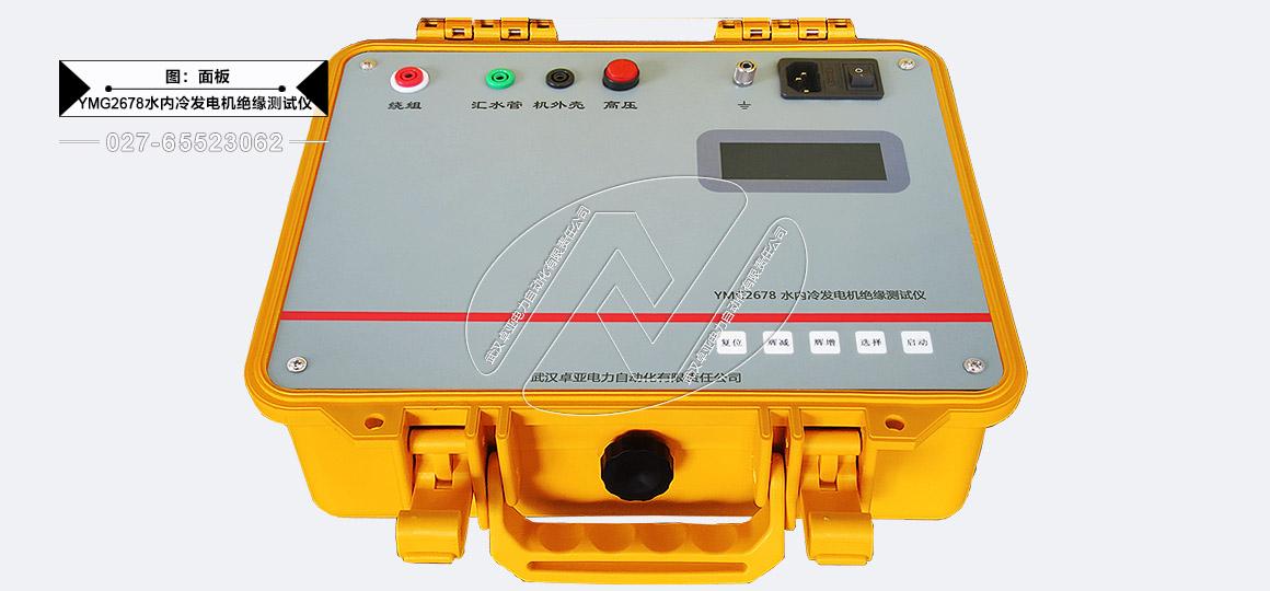 水内冷发电机绝缘电阻测试仪-面板