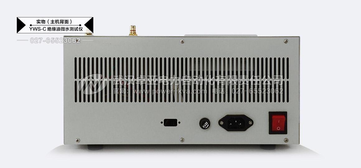 YWS-C卡尔菲休库仑滴定法水份测定仪  背面
