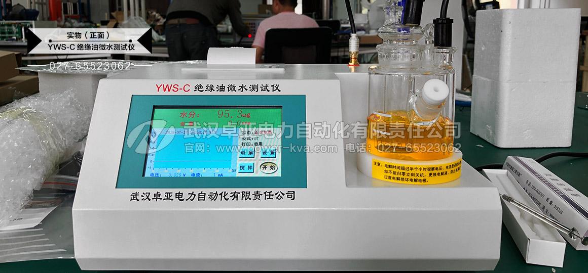 YWS-C变压器油微水测试仪实物正面