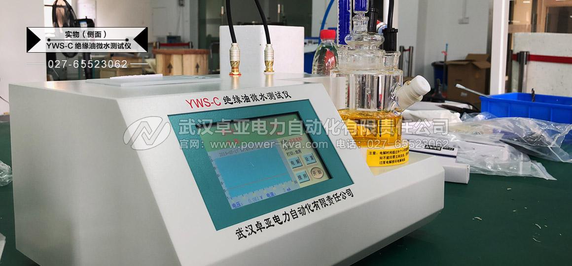 YWS-C液体微量水分测定仪实物侧面
