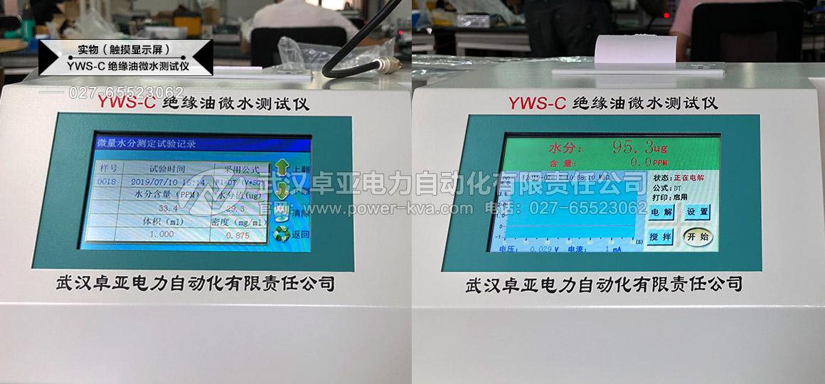 YWS-C变压器油微水测试仪触摸显示屏
