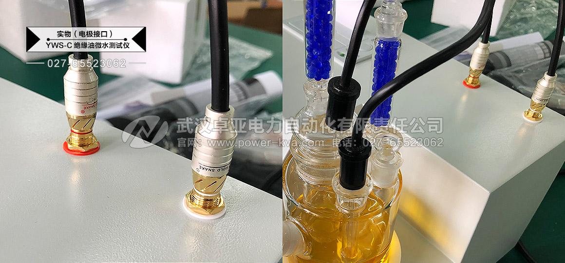 YWS-C微量水分测定仪电解电极接口