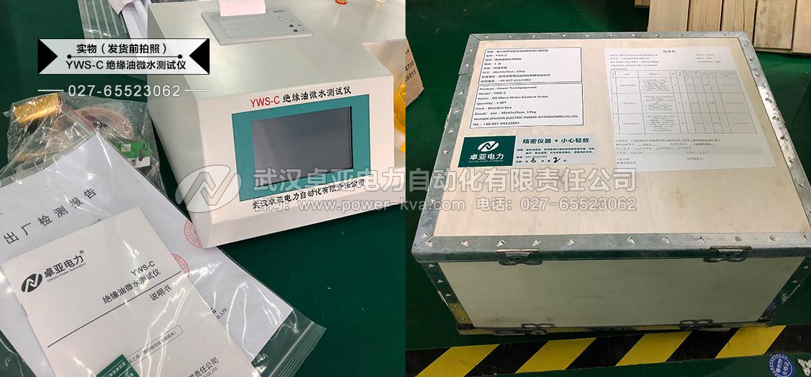 YWS-C变压器绝缘油微水测试仪发货及包装