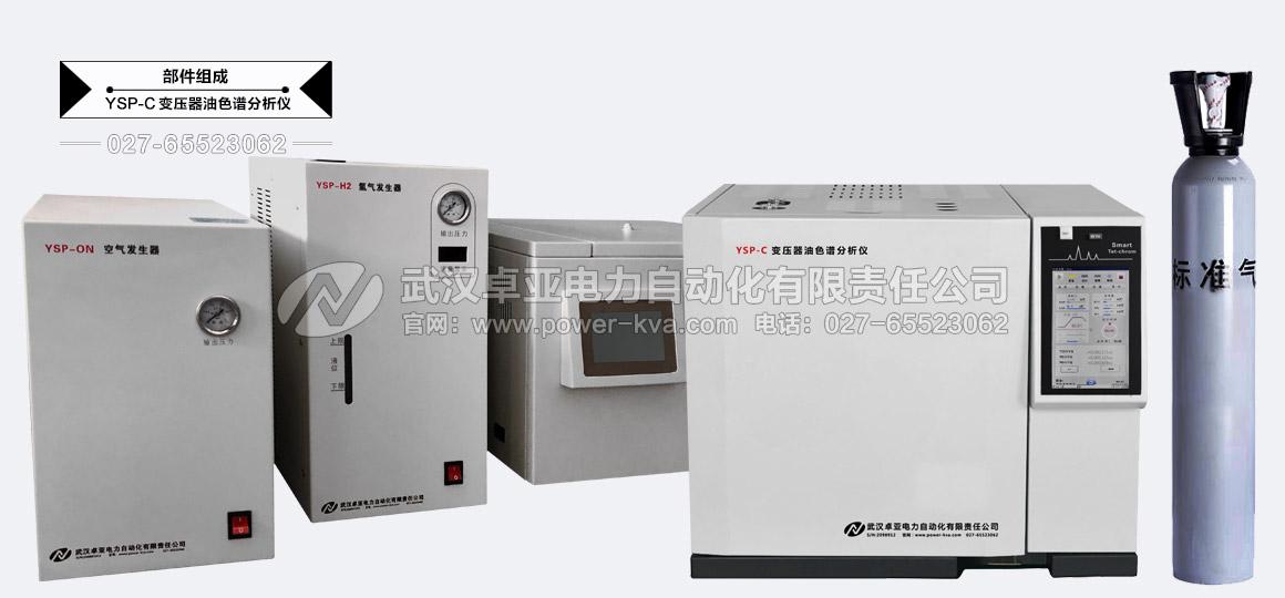 便携式变压器油色谱分析仪