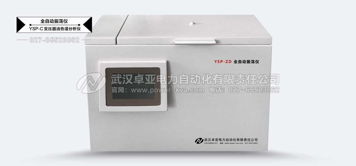 便携式变压器油色谱分析仪振荡仪