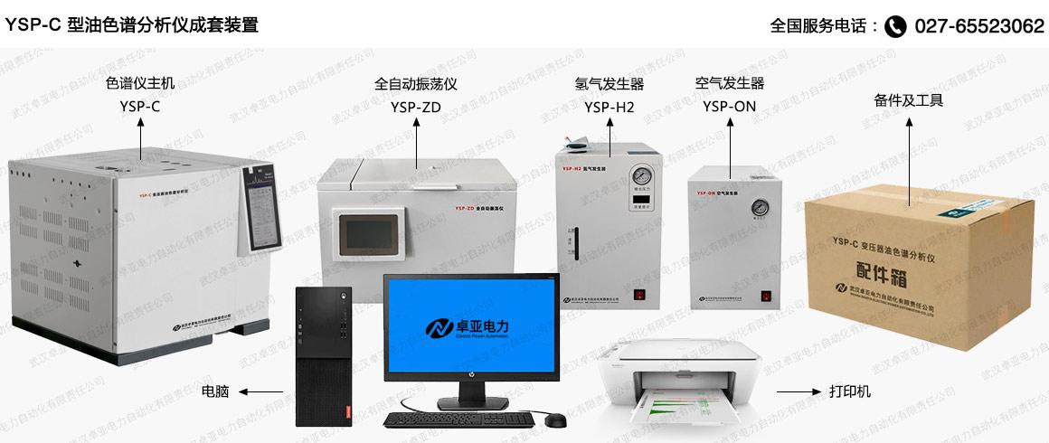 变压器油色谱分析仪结构部件