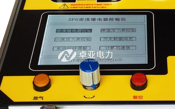 全自动SF6气体密度继电器测试仪  - 显示屏、放气及操作按钮