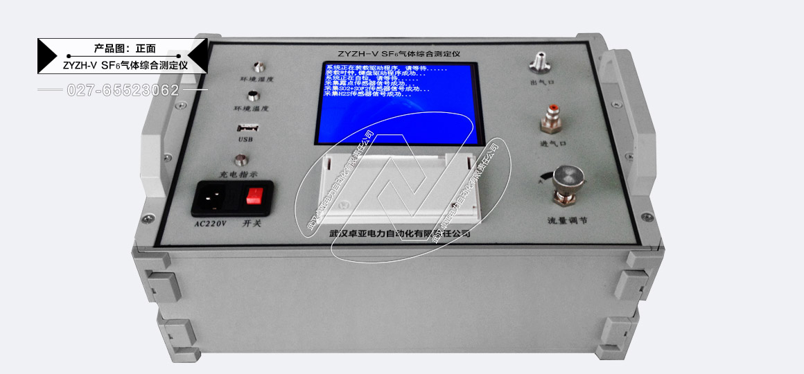SF6气体综合测定仪