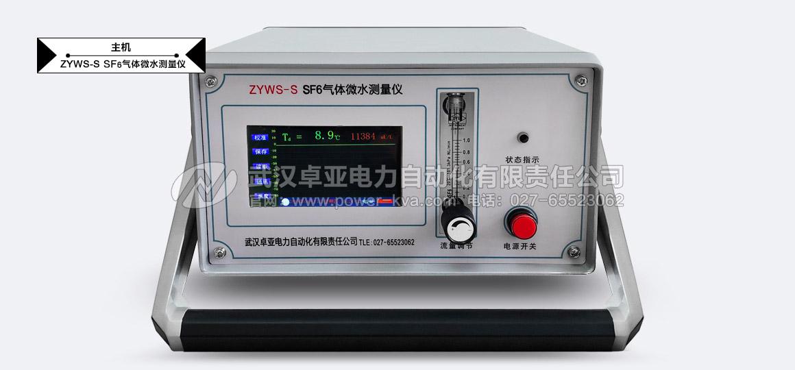 SF6气体智能微水仪正面图