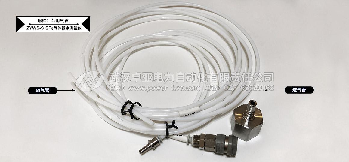 精密SF6微水测试仪专用气管