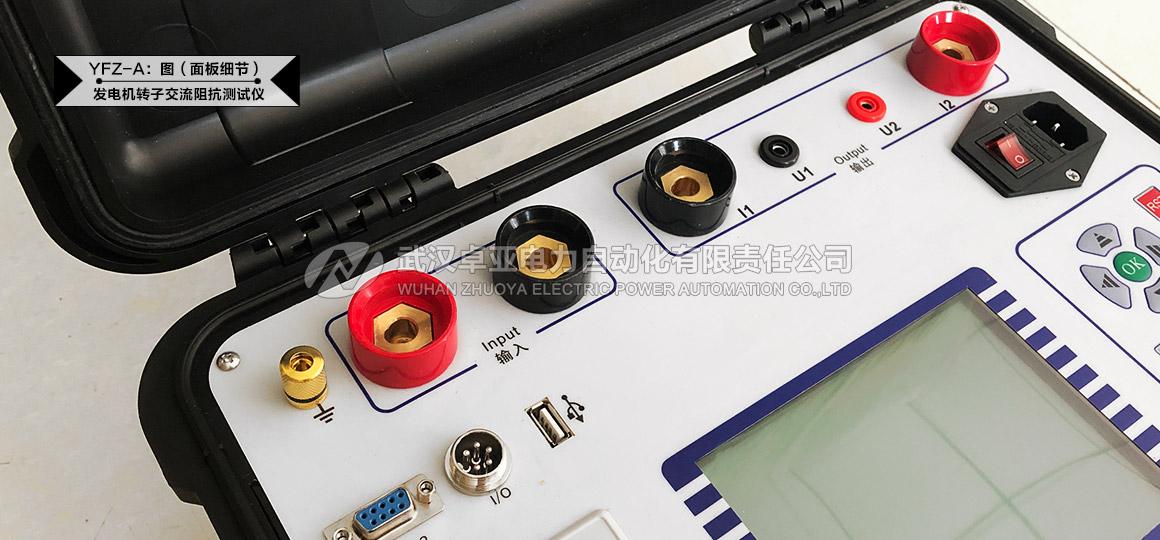 发电机转子交流阻抗测试仪