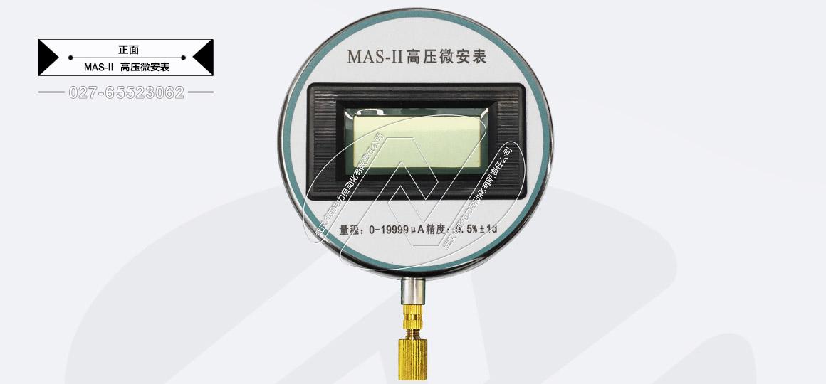 高压微安表、数字微安表、直流微安表 — 正面