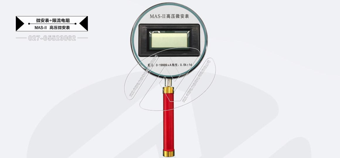 高压微安表、数字微安表、直流微安表 — 微安表+限流电阻