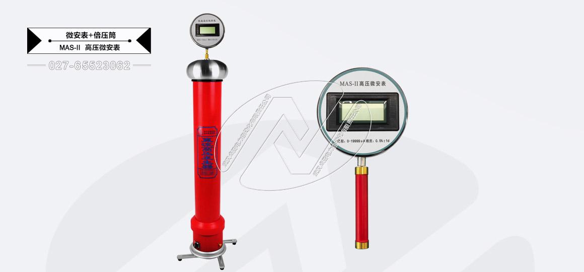 高压微安表、数字微安表、直流微安表 — 微安表与直流高压发生器安装方法