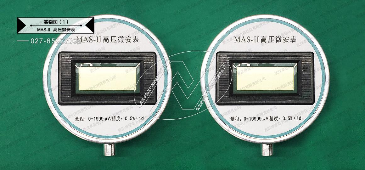 高压微安表、数字微安表、直流微安表 — 实物(2mA微安表+20mA微安表)