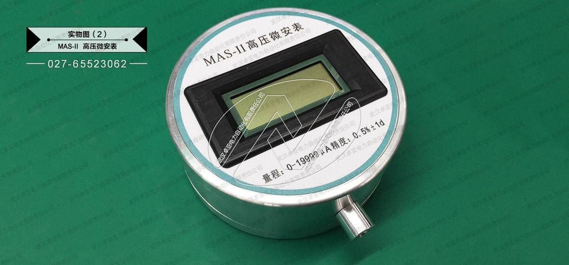 高压微安表、数字微安表、直流微安表 — 实物(侧面)