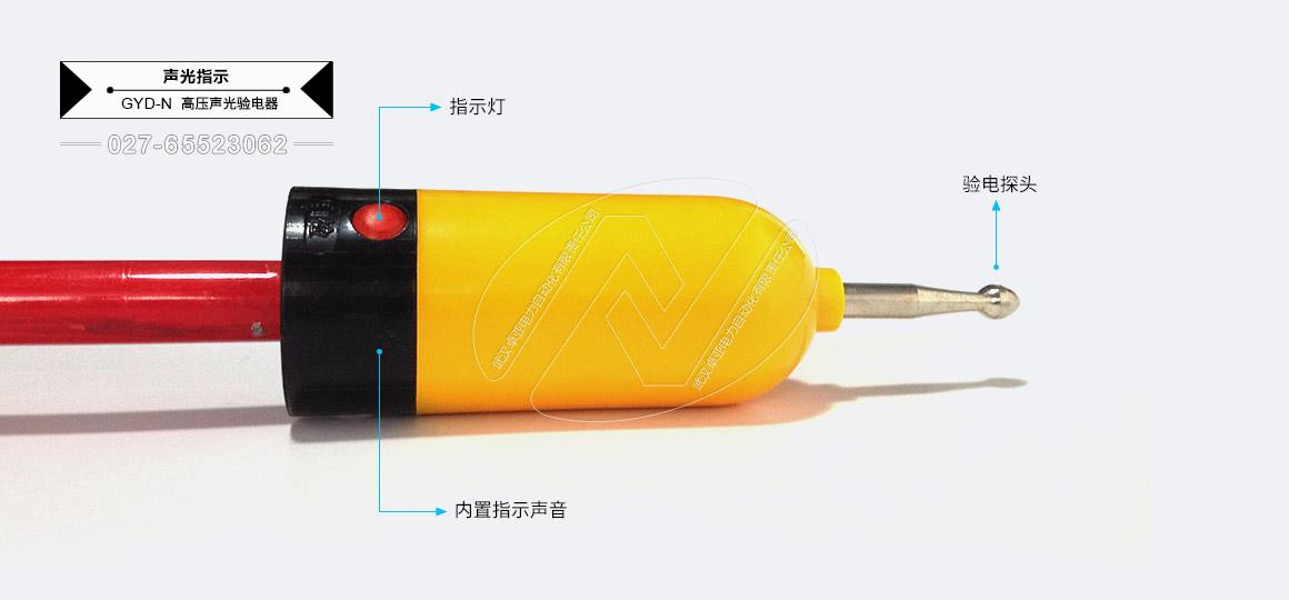 高压声光验电器验电探头各功能示意图